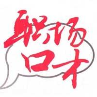 石家庄总裁演讲培训学校