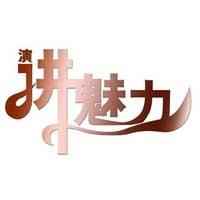 北京总裁演讲培训学校