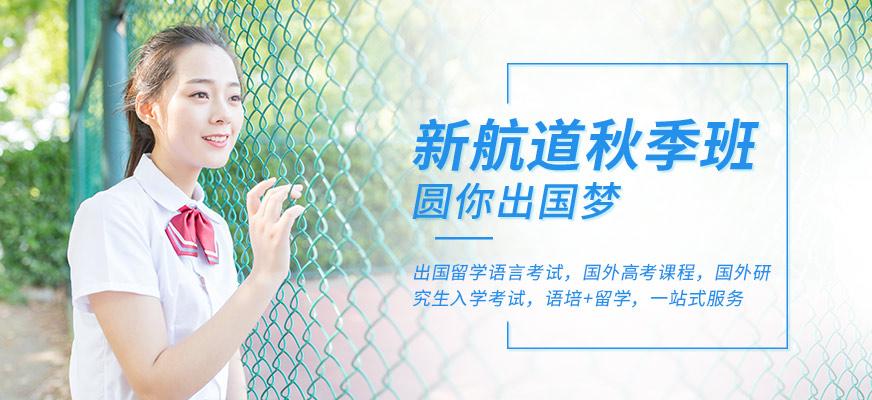 广州新航道秋季培训班