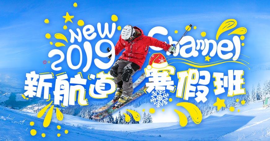 广州新航道托福寒假班