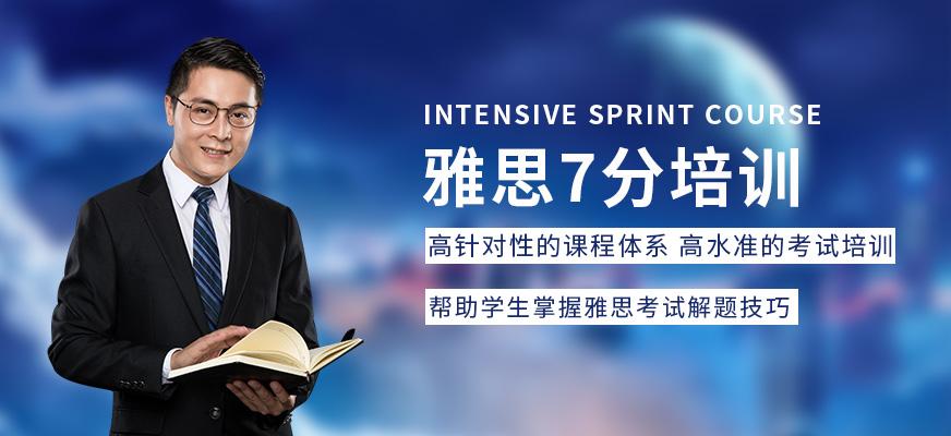 广州新航道雅思7分课程培训