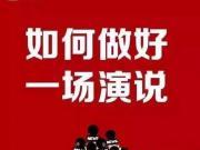 珠海香洲区学当众讲话去哪个学校