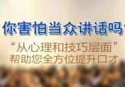 2020年暑假嘉兴南湖区学当众讲话去什么学校