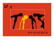 2020年暑假北京海淀想学演讲哪个学校好