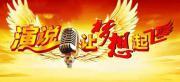 2020年深圳宝安幽默当众讲话训练