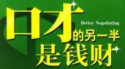 2020年秋季北京总裁演讲哪里学