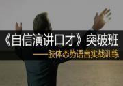 2020年东莞虎门演讲训练班