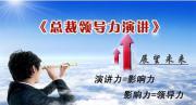 2020年冬季北京学总裁演讲比较好的学校