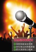 2021年北京专业学总裁演讲的学校