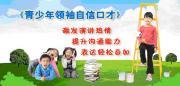 2021年北京总裁演讲培训班推荐
